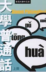 大學普通話 上冊 Daxue Putonghua Volume 1