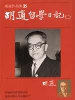 胡適留學日記(二)