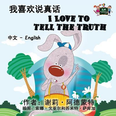 I Love to Tell the Truth (chinese english bilingual,chinese children stories,mandarin kids books )