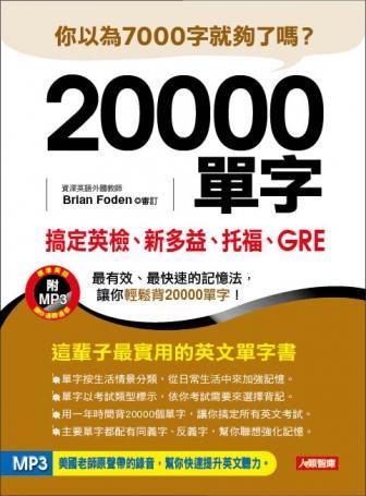 20000單字,搞定英檢、新多益、托福、GRE