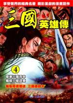 三國英雄傳(4)�...