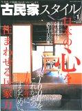 古民家スタイル―日本の心を住まわせる民家力