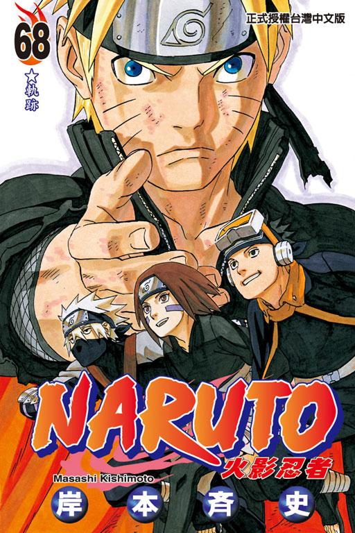 NARUTO火影忍者 6...