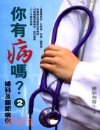 你有病嗎?