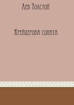Krejtserova sonata