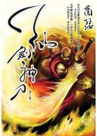 仙劍神刀02
