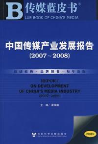 中國傳媒產業發展報告(2007-2008)