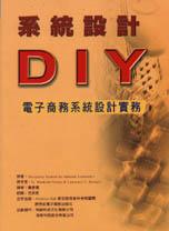 系統設計DIY電子商務系統設計實務