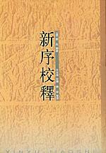 新序校釋(全二冊)