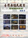 臺灣原住民教育