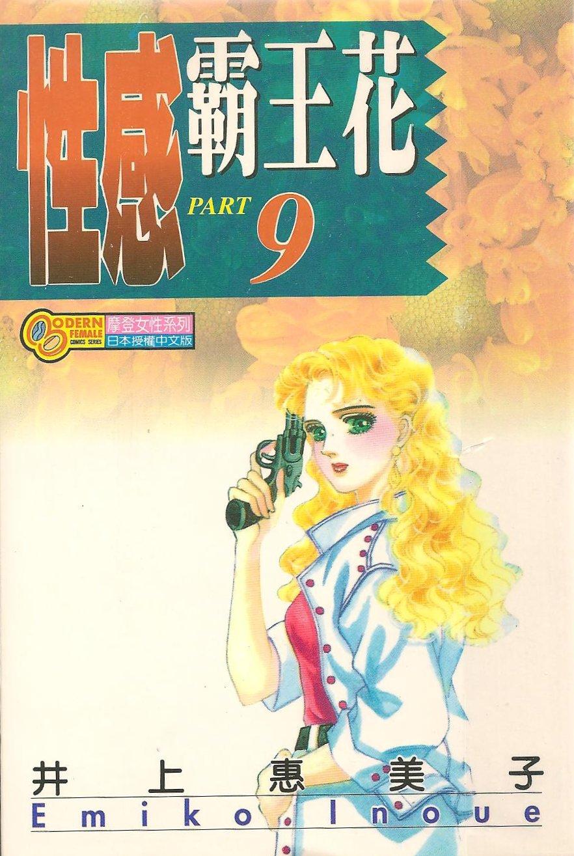 性感霸王花 9
