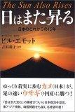 日はまた昇る—日本のこれからの15年