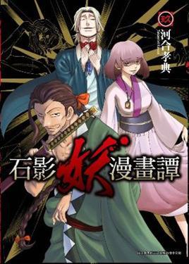 石影妖漫畫譚 09