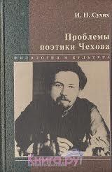 Проблемы поэтики А. П. Чехова