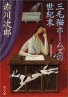 三毛猫ホームズの世紀末