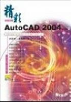 精彩 AutoCAD 2004