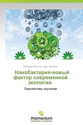 Nanobakteriya-novyy faktor sovremennoy ekologii
