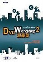 DVD Workshop (2)