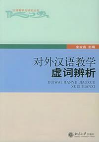 对外汉语教学虚词辨析
