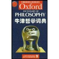 牛津哲学词典
