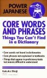辞書では解らない慣用表現
