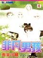 非凡男孩(04)