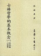 土林哲學的基本概念(1)