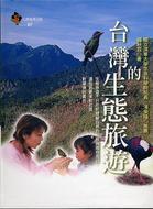 台灣的生態旅遊