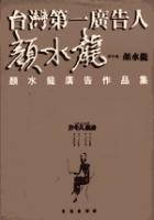 台灣第一廣告人顏水龍