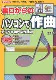 裏口からのパソコンで作曲―「Domino」で作曲、「初音ミク」が歌う! デジタル時代の作曲道