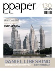 ppaper 第130期 02月號/2013