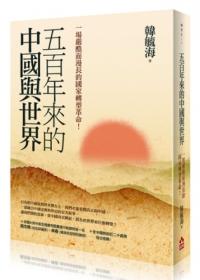五百年來的中國與世界