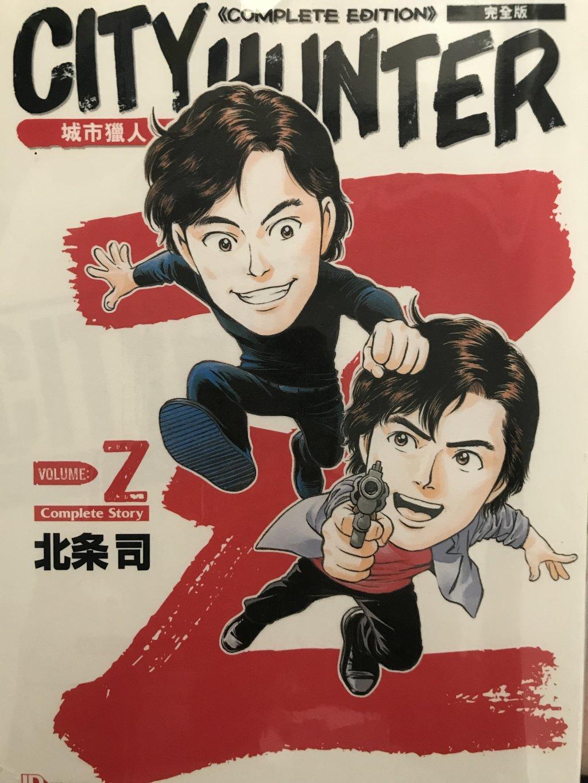 City Hunter 完全版 Z