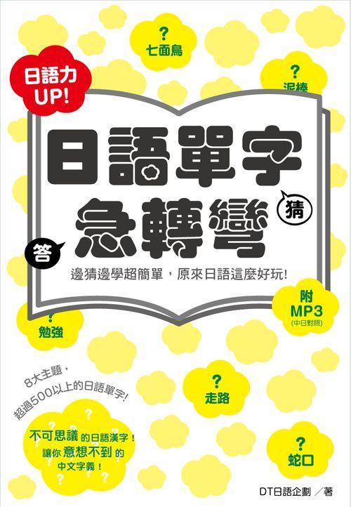 日語力UP!日語單字急轉彎