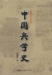 中国兵学史