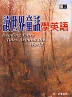讀世界童話學英語