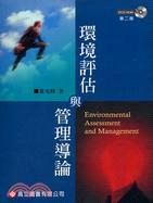 環境評估與管理導論