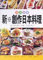 新※創作日本料理