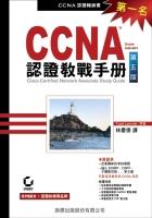 CCNA 認證教戰手冊