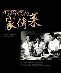 傅培梅的家傳菜
