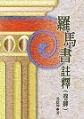 羅馬書註釋 (卷肆)