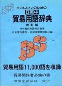 日英中貿易用語辭典[改訂版]