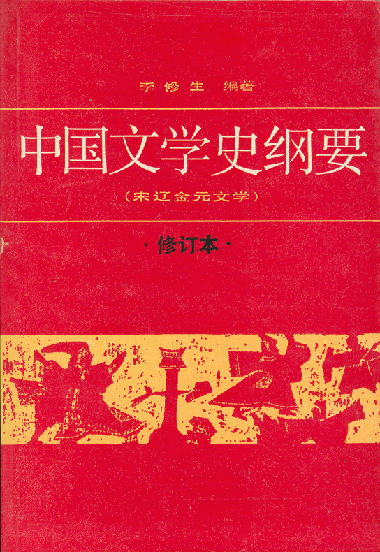 中国文学史纲要・三(修订本)