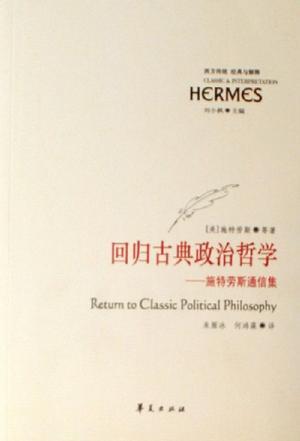 回归古典政治哲学,施特劳斯通信集