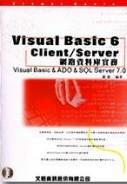 Visual Basic 6 Client / Server網路資料庫