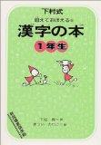 漢字の本 1年生