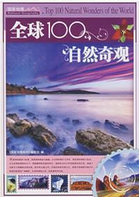 全球100自然奇观