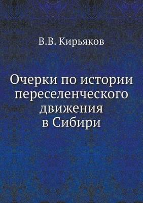Ocherki Po Istorii Pereselencheskogo Dvizheniya V Sibiri
