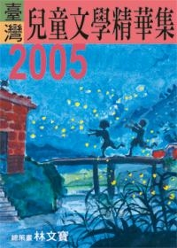 2005年臺灣兒童文學精華集