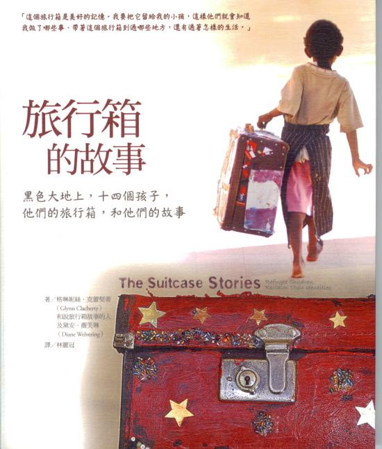 旅行箱的故事